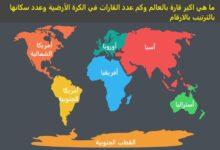 ما هي اكبر قارة بالعالم وكم عدد القارات في الكرة الأرضية وعدد سكانها بالترتيب بالأرقام