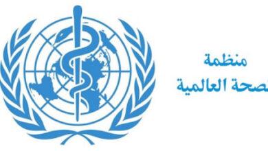 وباء جديد منظمة الصحة العالمية للعالم أن تستعد لوباء جديد الأن