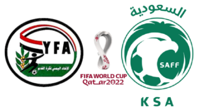 موعد مباراة اليمن والسعودية والقنوات الناقلة تصفيات كأس العالم