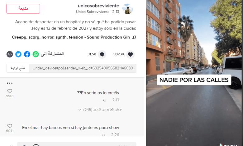 شاب اسباني يعيش في 2027 لا يوجد بشر في المستقبل على التيك توك