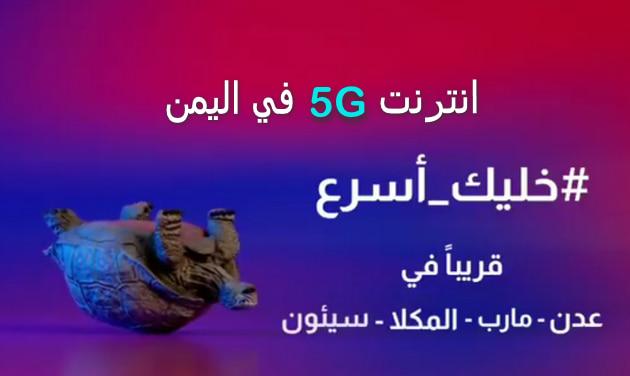 أنترنت 5G في اليمن شركة Be fast الجديدة عدن حضرموت مارب