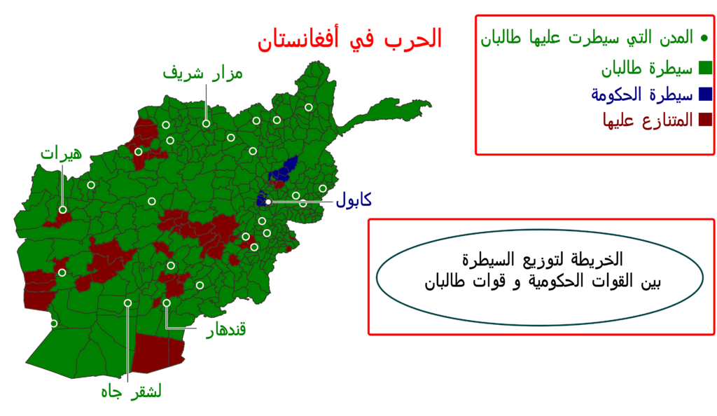 طالبان خريطة الحرب في أفغانستان المصدر: أبحاث بي بي سي ، 15 أغسطس طالبان كابول الرئيس اشرف غنی يهرب وسقوط أفغانستان بيد الحركة خريطة الحرب