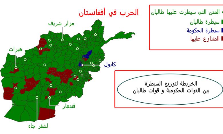 طالبان كابول الرئيس اشرف غنی يهرب وسقوط أفغانستان بيد الحركة خريطة الحرب