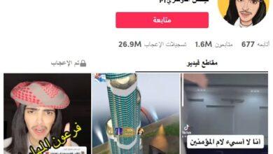 مقطع لـ فيلكس الدوسري يسيء لزوجة الرسول والأمن السعودي يقوم بالواجب ويقبض علية