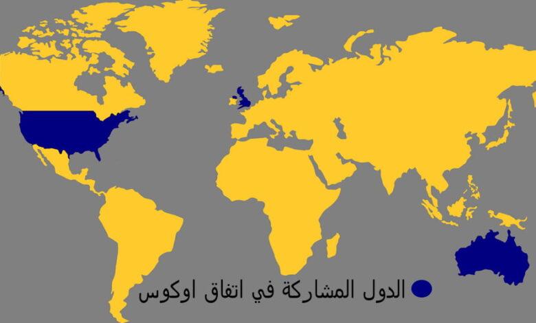 الدول المشاركة في اتفاق AUKUS