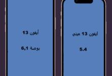 ايفون-13-السعر-والمواصفات-التفاصيل-موعد-الطلب-المسبق