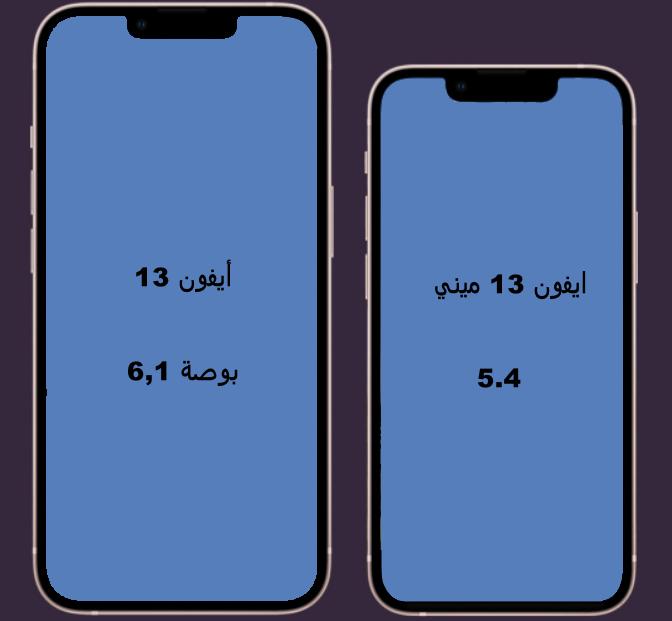 ايفون 13 و ميني السعر والمواصفات التفاصيل موعد الطلب المسبق