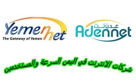 سرعة الانترنت في اليمن عدد المستخدمين