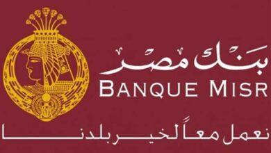 تفاصيل قرض بنك مصر