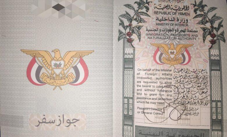 قطع جواز سفر يمني من عدن متطلبات